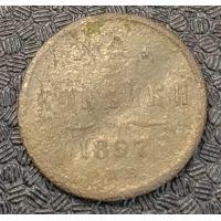 1/2 копейки 1897 год СПБ Николай 2 Царская Россия №3