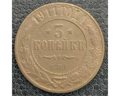 3 копейки 1911 год СПБ Николай 2 Царская Россия