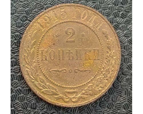 2 копейки 1915 год Николай 2 Царская Россия