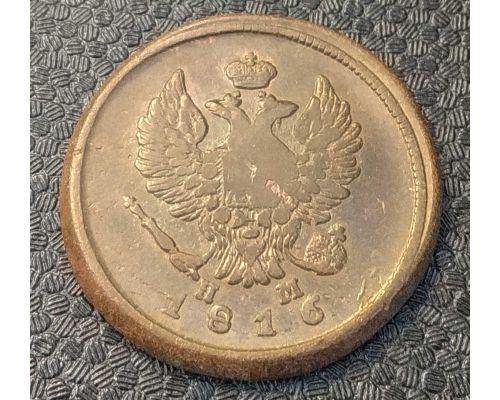 2 копейки 1816 год ЕМ-НМ Александр 1 Царская Россия