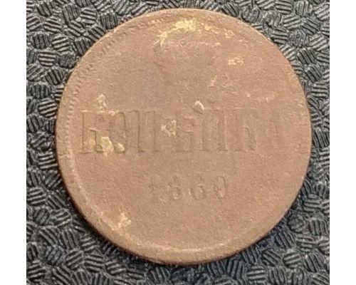 1 Копейка 1860 год Александр 2 Царская Россия №2