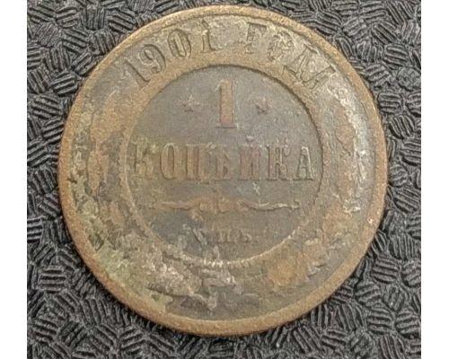 1 копейка 1901 год СПБ Николай 2 Царская Россия №3