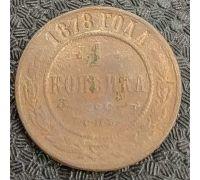 1 копейка 1878 год СПБ Александр 2 Царская Россия
