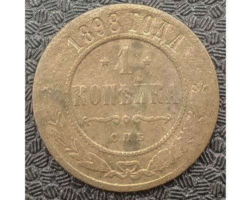 1 копейка 1898 год СПБ Николай 2 Царская Россия №9