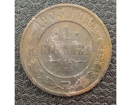 1 копейка 1903 год СПБ Николай 2 Царская Россия №10