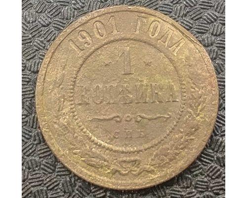 1 копейка 1901 год СПБ Николай 2 Царская Россия №4