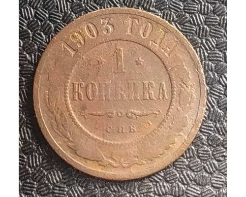 1 копейка 1903 год СПБ Николай 2 Царская Россия №11