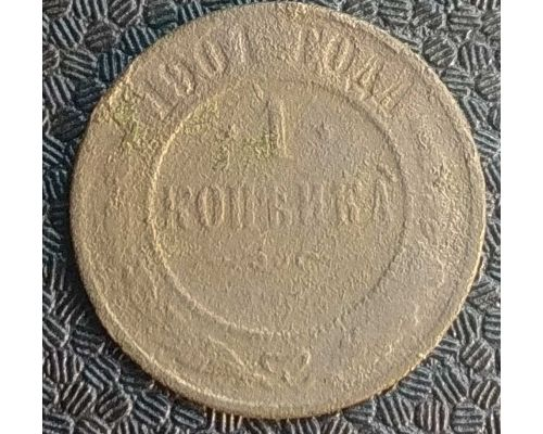 1 копейка 1901 год СПБ Николай 2 Царская Россия №5