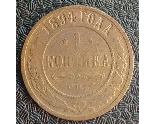 1 копейка 1894 год СПБ Александр 3 Царская Россия №2