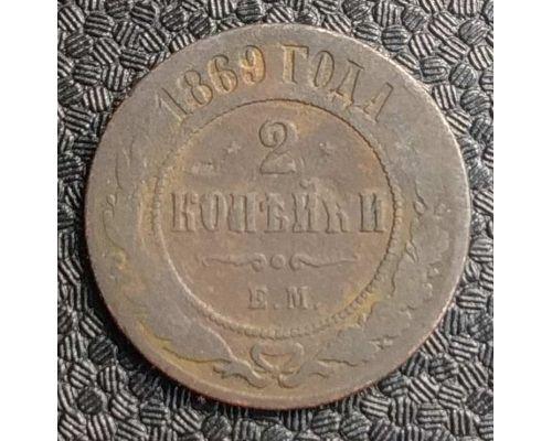 2 копейки 1869 год ЕМ Александр 2 Царская Россия #2