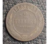 2 копейки 1883 год СПБ Александр 3 Царская Россия