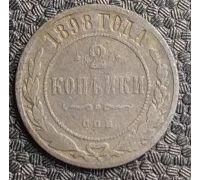 2 копейки 1898 год СПБ Николай 2 Царская Россия