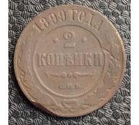 2 копейки 1899 год СПБ Николай 2 Царская Россия №2