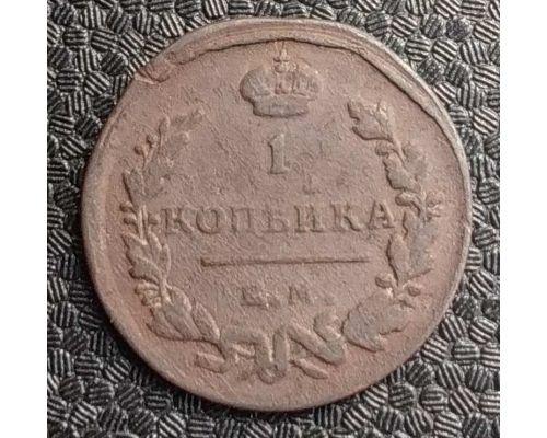 1 копейка 1819 год ЕМ-НМ Александр 1 Царская Россия