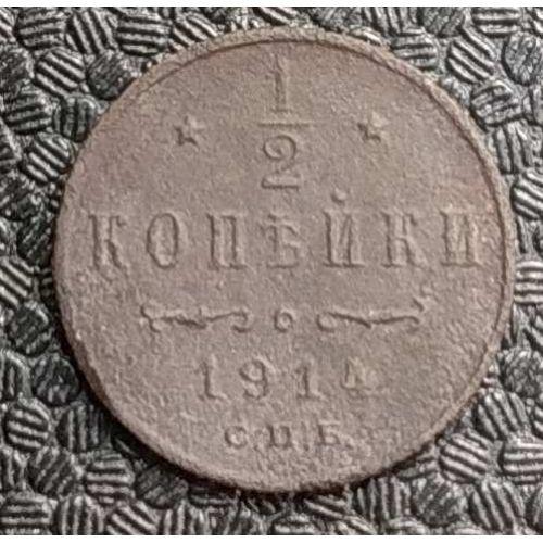 1/2 копейки 1914 год СПБ Николай 2 Царская Россия #2