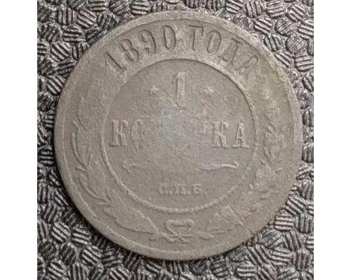 1 копейка 1890 год СПБ Александр 3 Царская Россия