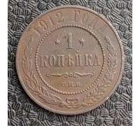 1 копейка 1912 год СПБ Николай 2 Царская Россия №4