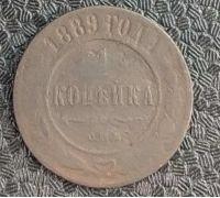 1 копейка 1889 год СПБ Александр 3 Царская Россия