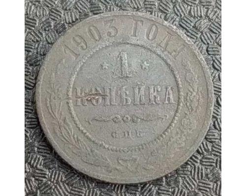 1 копейка 1903 год СПБ Николай 2 Царская Россия №7