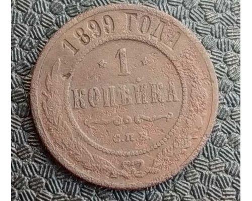 1 копейка 1899 год СПБ Николай 2 Царская Россия №9