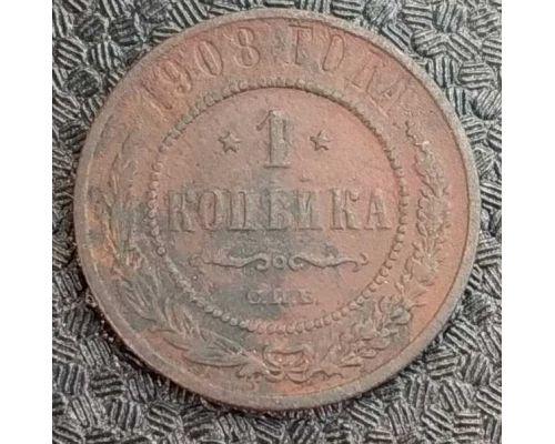 1 копейка 1908 год СПБ Николай 2 Царская Россия №8