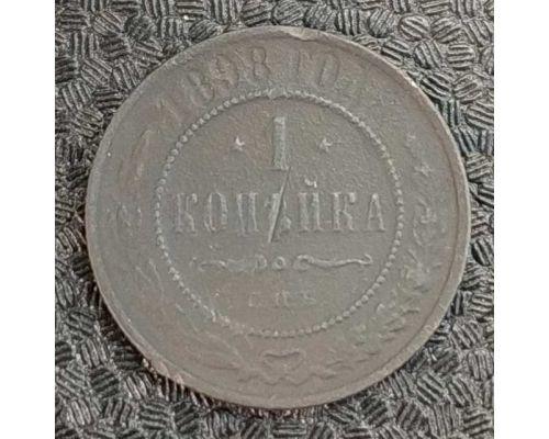 1 копейка 1898 год СПБ Николай 2 Царская Россия №8