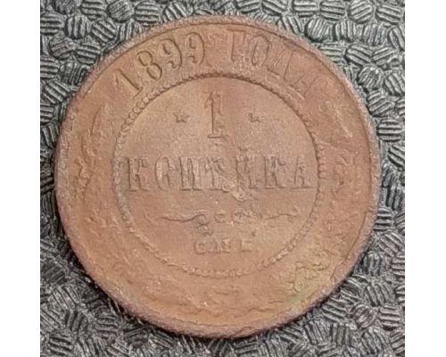 1 копейка 1899 год СПБ Николай 2 Царская Россия №10