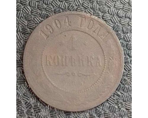 1 копейка 1904 год СПБ Николай 2 Царская Россия №3