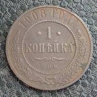1 копейка 1908 год СПБ Николай 2 Царская Россия №9