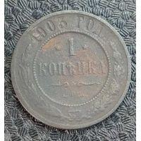 1 копейка 1903 год СПБ Николай 2 Царская Россия №9