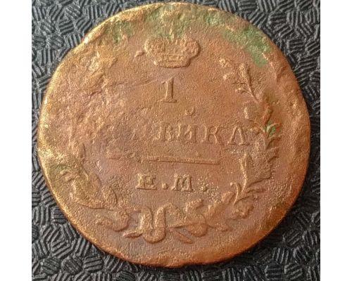 1 копейка 1821 год ЕМ-НМ Александр 1 Царская Россия