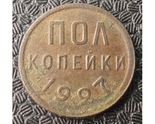 пол копейки 1927 года СССР (1/2 копейки)