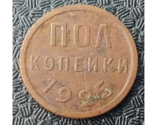 пол копейки 1925 года СССР (1/2 копейки)
