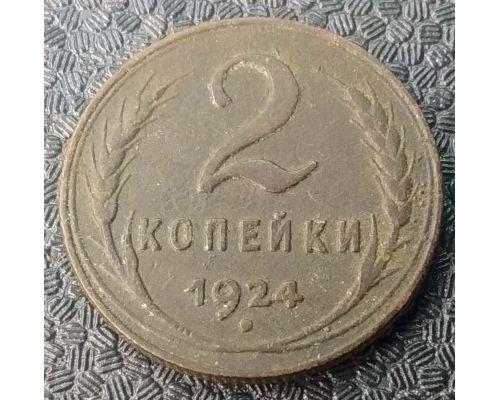 2 копейки 1924 года СССР №3