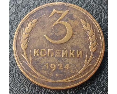 3 копейки 1924 года СССР гладкий гурт №3