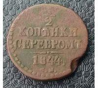 1/2 Копейки Серебром 1844 год СМ Николай 1 Царская Россия