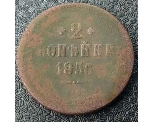 2 Копейки 1856 год ЕМ Александр 2 Царская Россия