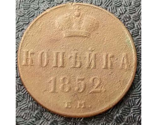 1 Копейка 1852 год ЕМ Николай 1 Царская Россия