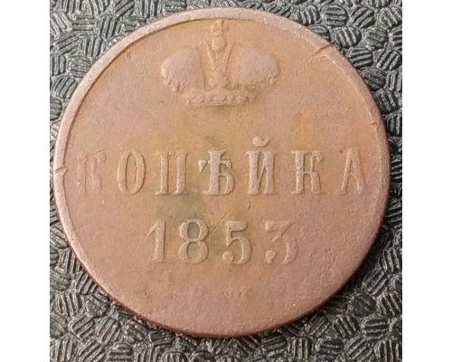 1 Копейка 1853 год ЕМ Николай 1 Царская Россия