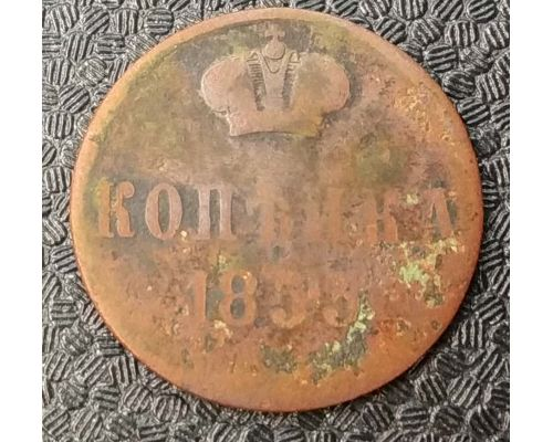 1 Копейка 1853 год ЕМ Николай 1 Царская Россия №2