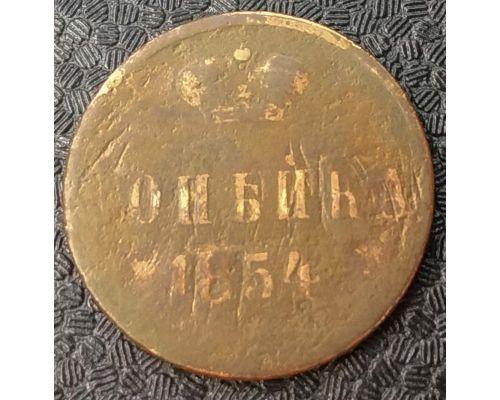 1 Копейка 1854 год ЕМ Николай 1 Царская Россия №2
