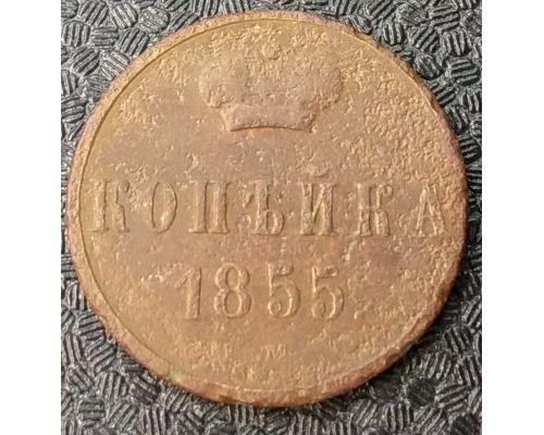 1 Копейка 1855 год ЕМ Александр 2 Царская Россия