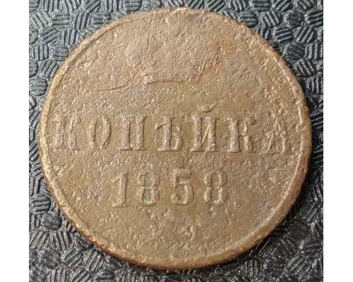 1 Копейка 1858 год ЕМ Александр 2 Царская Россия