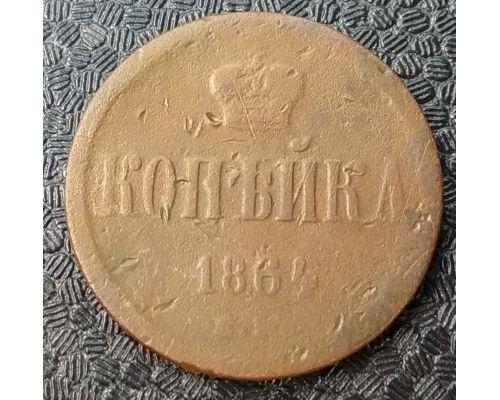 1 Копейка 1864 год ЕМ Александр 2 Царская Россия