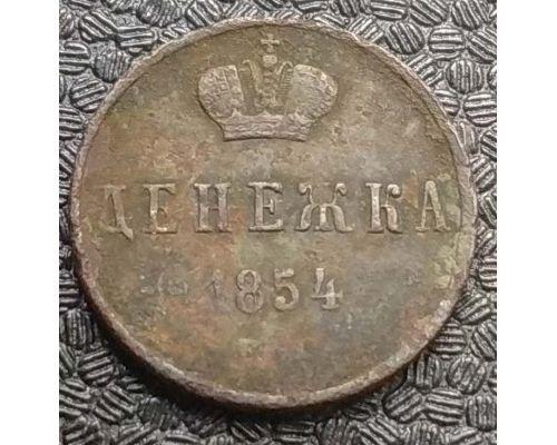 Денежка 1854 год ЕМ Николай 1 Царская Россия №5