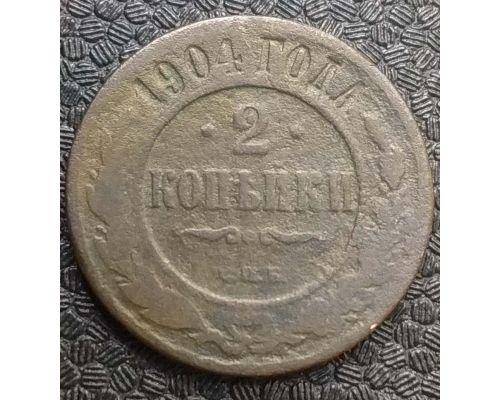 2 копейки 1904 год СПБ Николай 2 Царская Россия