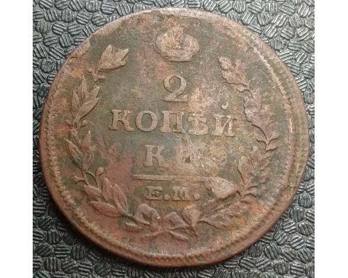 2 копейки 1814 год ЕМ-НМ Александр 1 Царская Россия №2