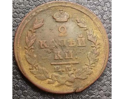 2 копейки 1818 год ЕМ-НМ Александр 1 Царская Россия
