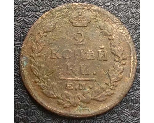 2 копейки 1818 год ЕМ-НМ Александр 1 Царская Россия №2