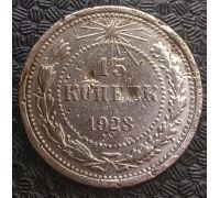 15 копеек 1923 год РСФСР Серебро №5